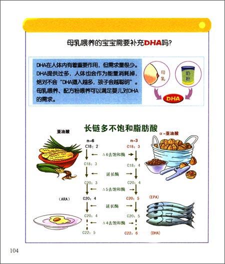 崔玉涛图解家庭育儿2:母乳与配方粉喂养