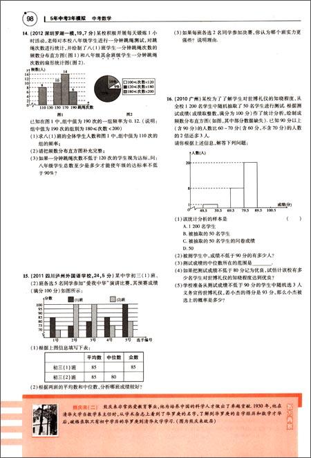2013曲一线科学备考•5年中考3年模拟:中考数学