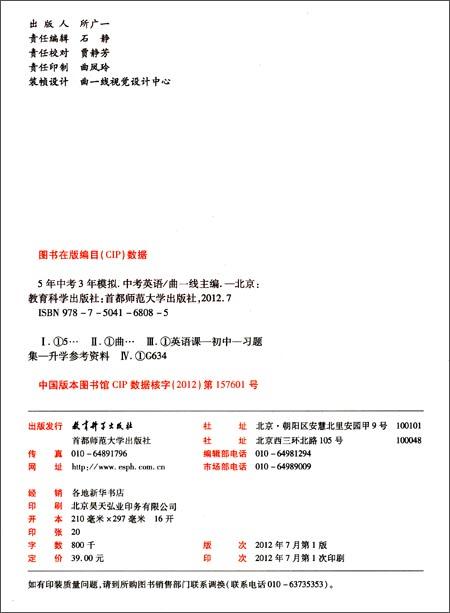 2013曲一线科学备考•5年中考3年模拟:中考英语