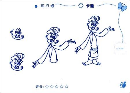 回至 儿童简笔画:卡通乐园 人物百态(附彩色不干胶)(套装共2册) (平装