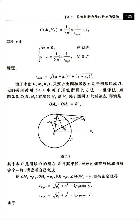 大学数学学习辅导丛书•工程数学:数学物理方程与特殊函数学习指南与习题解答