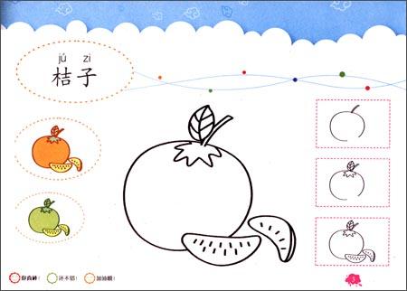 小手丫丫学画画4:水果蔬菜