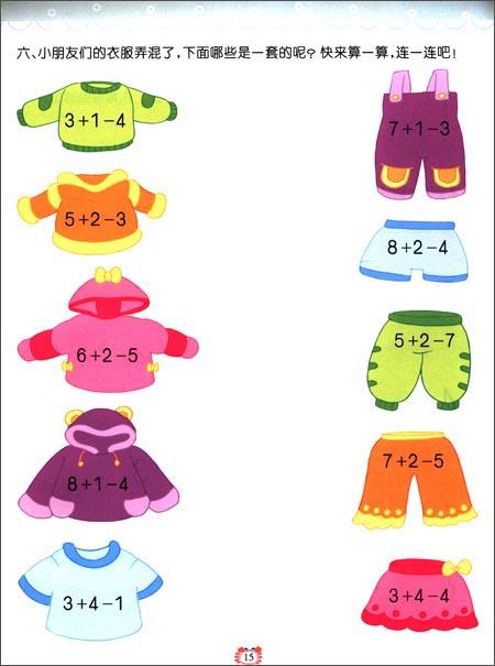 幼儿数学基础专项训练:混合加减法1:亚马逊:图书