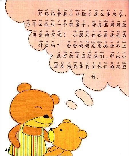 布贴故事3(美绘本)