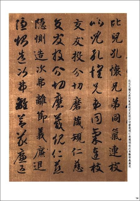 馆藏国宝墨迹:智永真草千字文