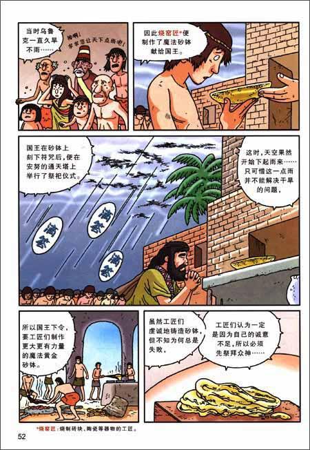 我的第1套历史探险漫画书:寻宝记1-20