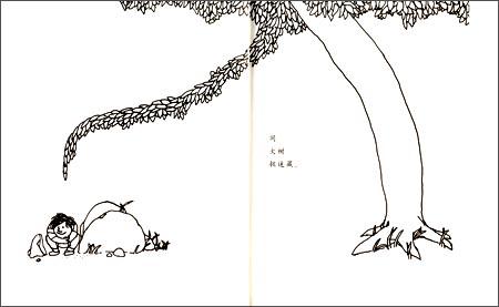 爱心树合集:谢尔•希尔弗斯坦经典作品集
