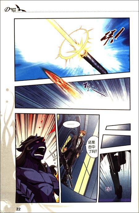 知音漫客丛书•少年冒险系列:龙族6