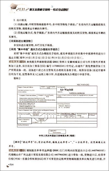 外审员报考条件-2012报关员资格全国统一考试考点精析