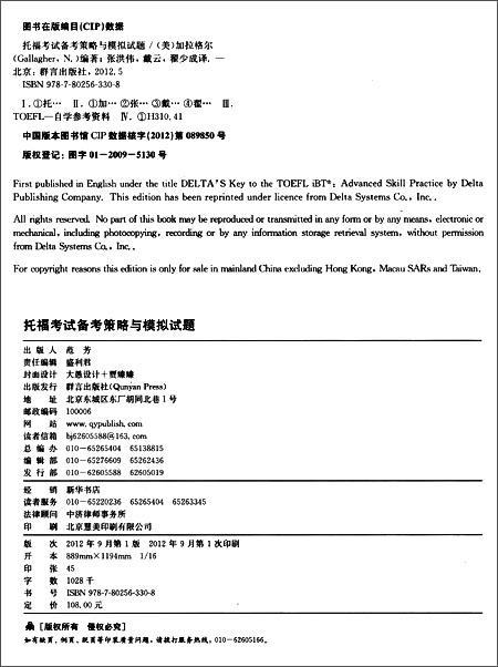 新东方•托福考试备考策略与模拟试题