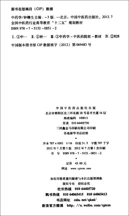 """全国中医药行业高等教育""""十二五""""规划教材•全国高等中医药院校规划教材:中药学"""