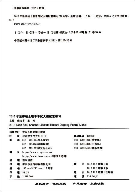 2013年法律硕士联考考试大纲配套练习
