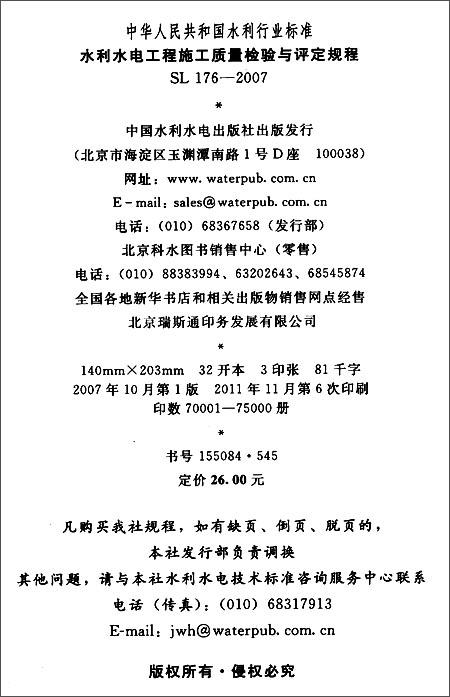中华人民共和国水利行业标准:水利水电工程施工质量检验与评定规程