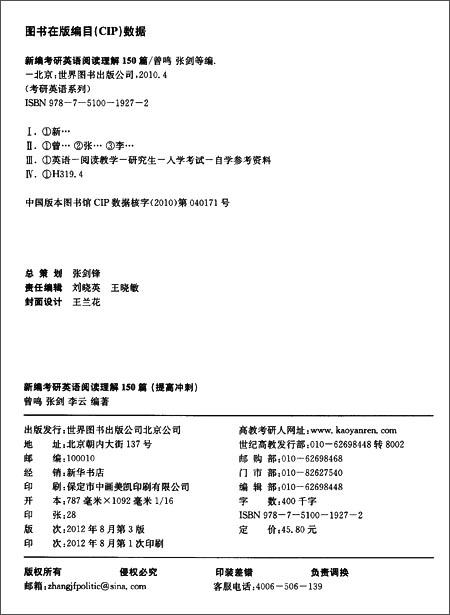 考研英语系列:2013新编考研英语阅读理解150篇