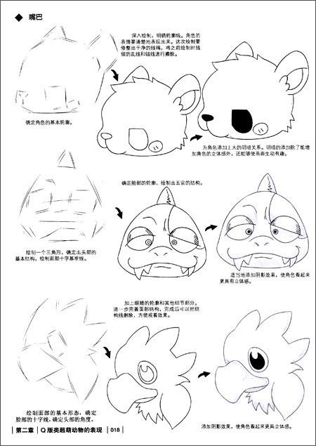 超级漫画学习练习册13:超萌动物素描技法 [平装]
