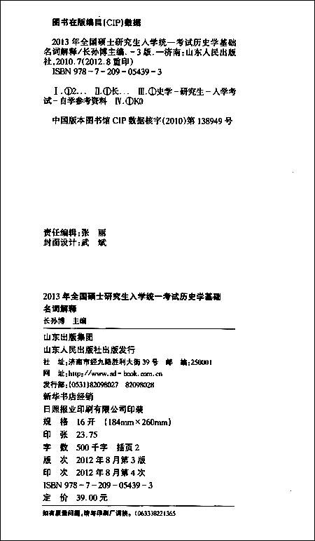 硕研统考必备系列:2013年全国硕士研究生入学统一考试历史学基础名词解释