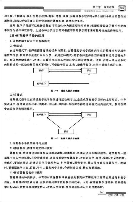 华图•教师公开招聘考试专用系列教材:学科专业知识