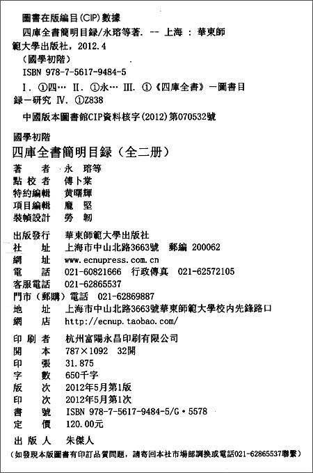 国学初階:四库全书简明目录