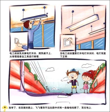 儿童安全用电漫画读本 公共篇图片