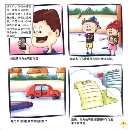 儿童安全用电漫画读本 公共篇 卓越梦想文化工作室图片