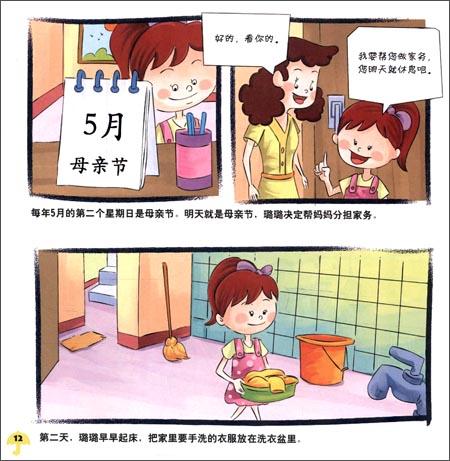 儿童安全用电漫画读本:家庭篇