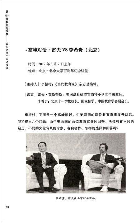 第56号教室的故事:雷夫老师中国讲演录