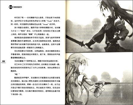 刀剑神域7:圣母圣咏
