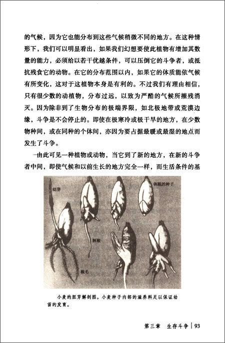 国民阅读经典:物种起源