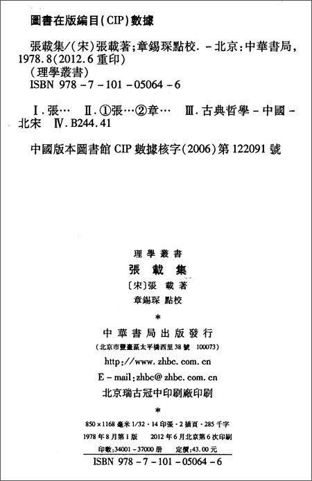 理学丛书:张载集