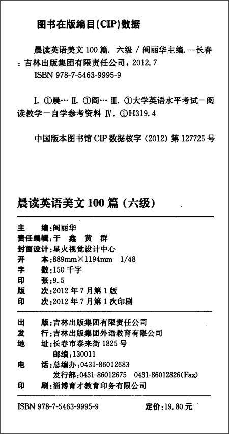 星火英语:晨读英语美文100篇