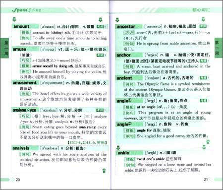 星火英语:大学英语4级词汇周计划