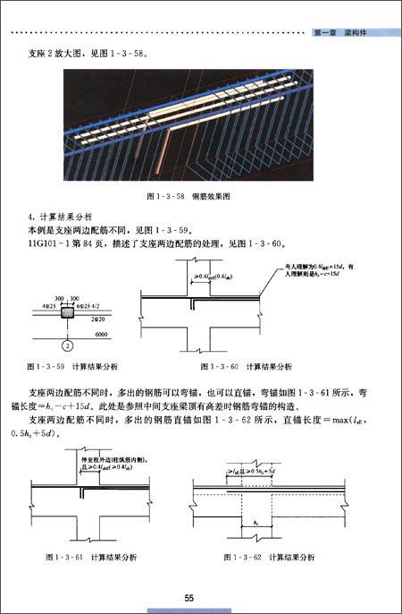 G101平法钢筋计算精讲