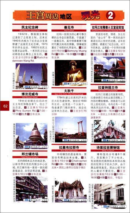 乐游全球:泰国