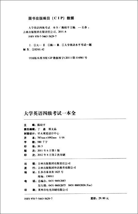 星火英语•大学英语4级考试一本全