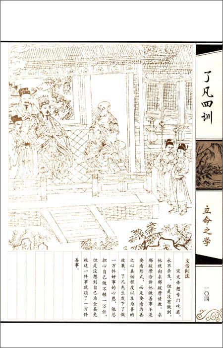 国学经典藏书集成•了凡四训:线装排印本