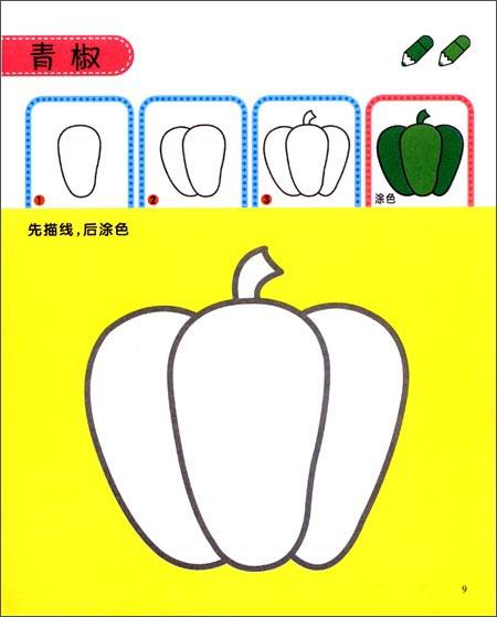 回至 学画简笔画2:水果蔬菜人物昆虫 (平装)