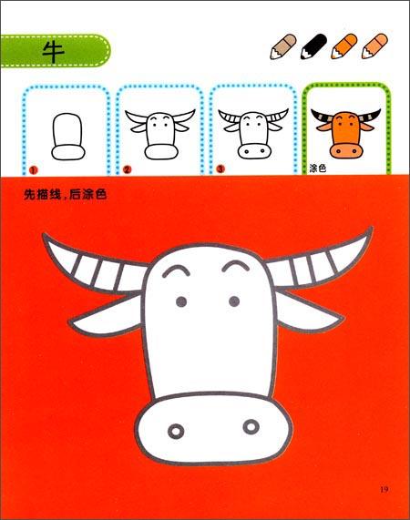 《学画简笔画1:动物61服饰61建筑风景》