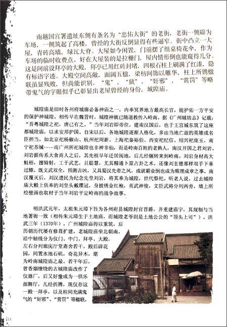 寻城记•广州