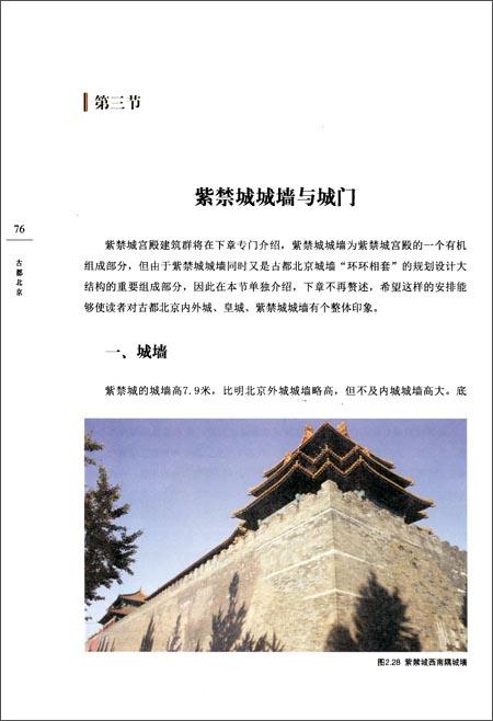 中国古代建筑知识普及与传承系列丛书•中国古都五书:古都北京