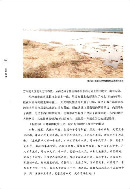 中国古代建筑知识普及与传承系列丛书•中国古都五书:古都洛阳