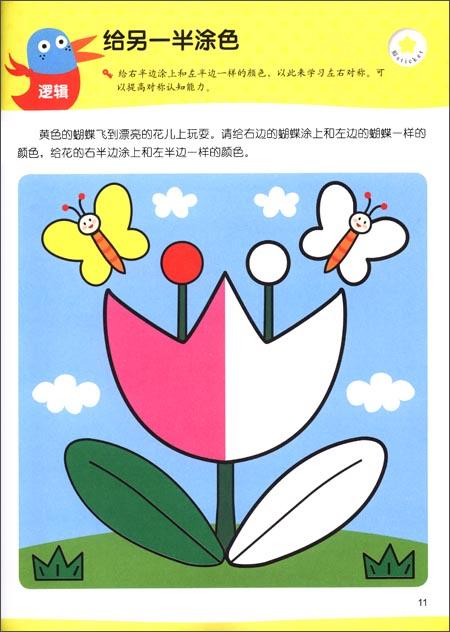 三年级轴对称图形豆子贴画图片展示