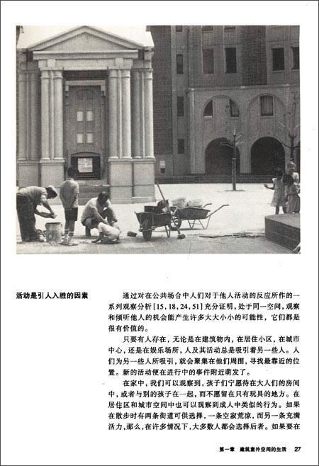 国外城市设计丛书:交往与空间