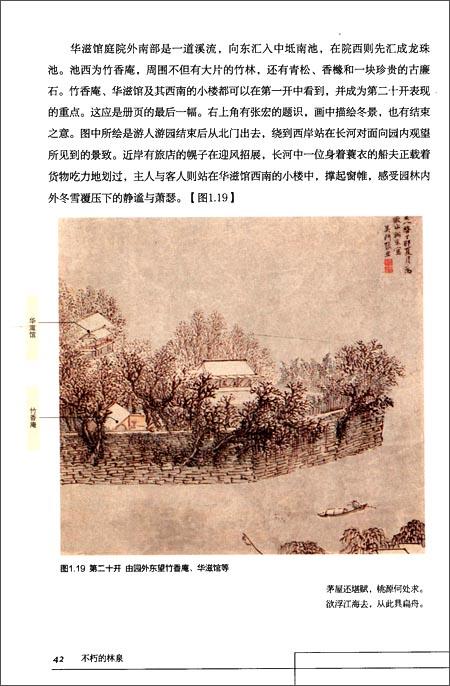 文化艺术•不朽的林泉:中国古代园林绘画