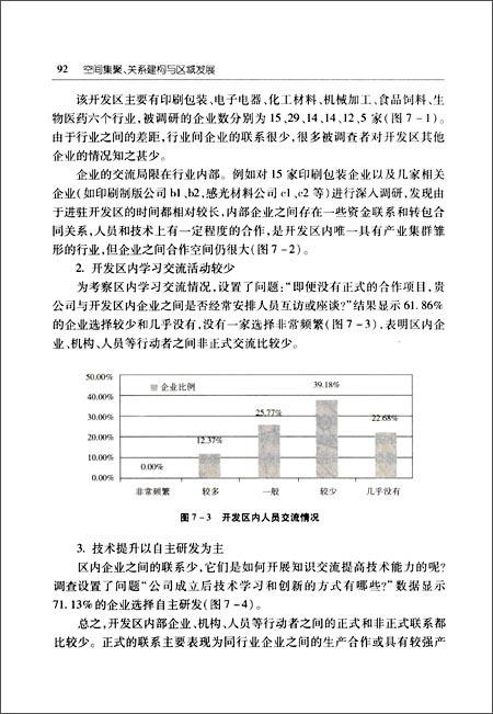 苗木企业海报宣传单