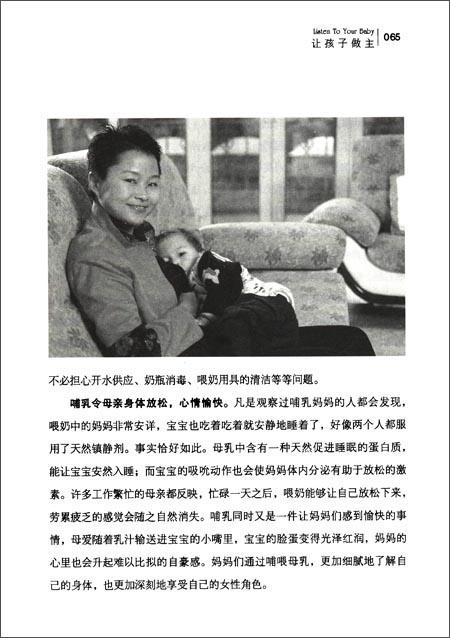 让孩子做主:母乳妈妈育儿手记