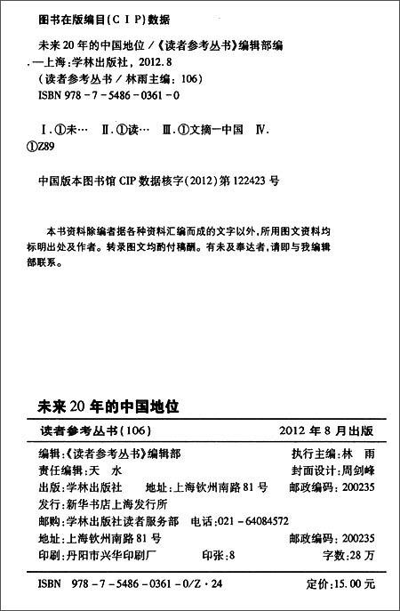 读者参考丛书:未来20年的中国地位
