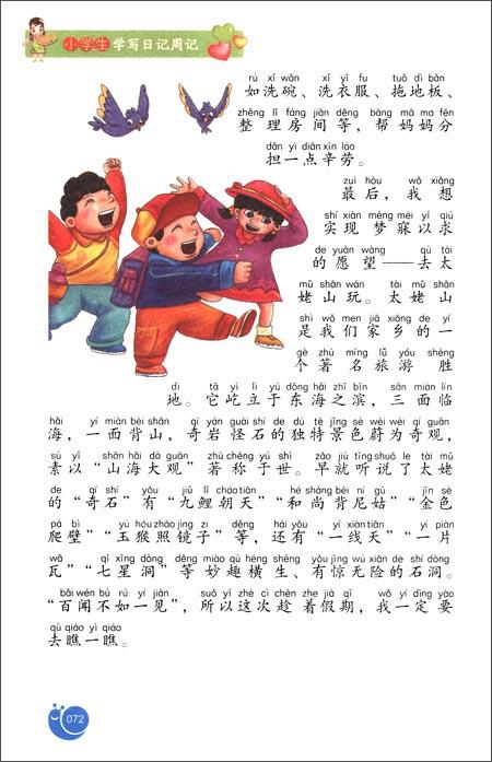 作文有方法:小学生学写日记周记(1-3年级专用)