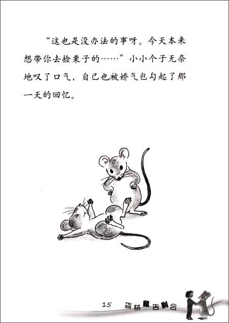 回至 森林里的小老鼠:森林鼠告别会 (平装)