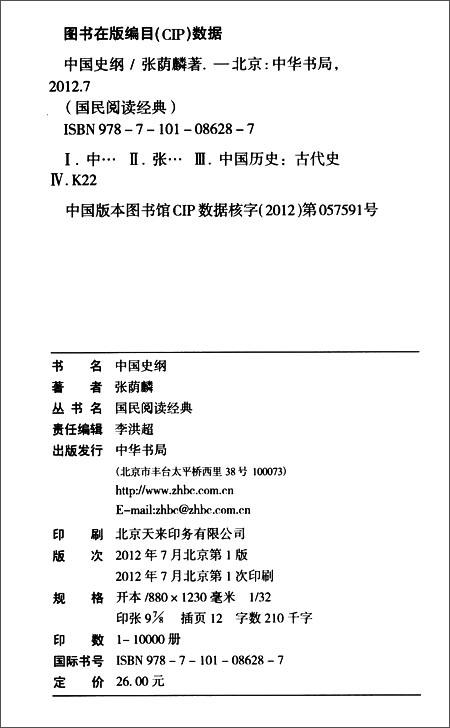 国民阅读经典:中国史纲