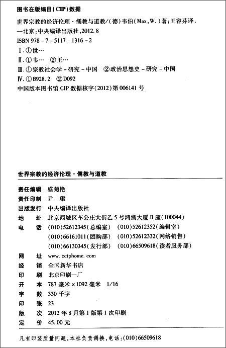世界宗教的经济伦理•儒教与道教